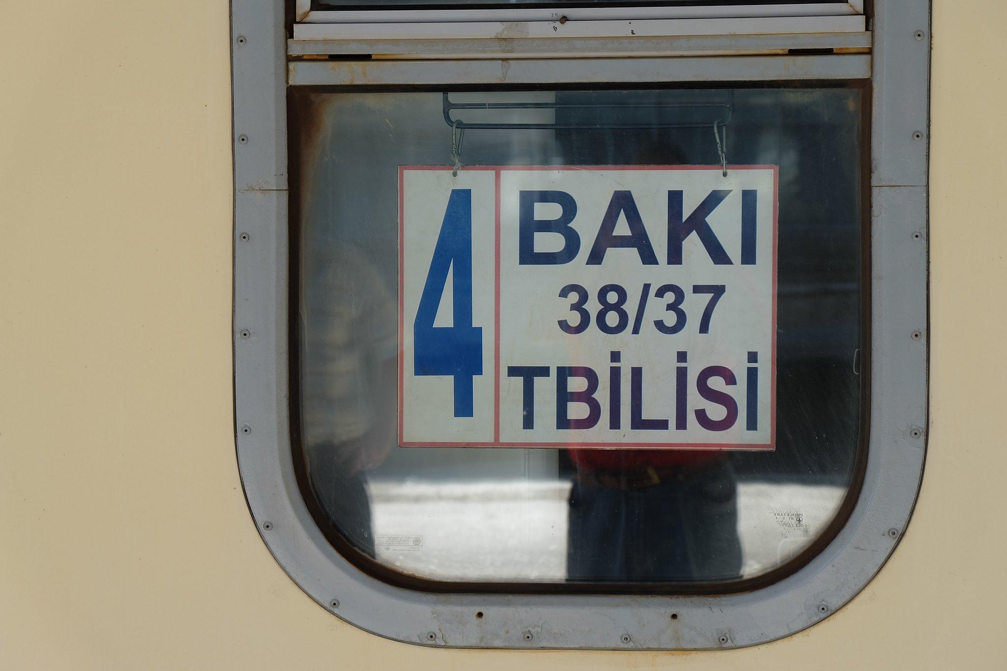 Поезд Баку - Тбилиси