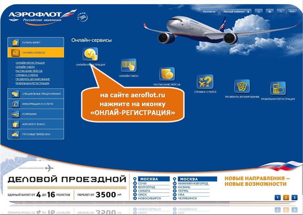 Сайт авиаперевозчика
