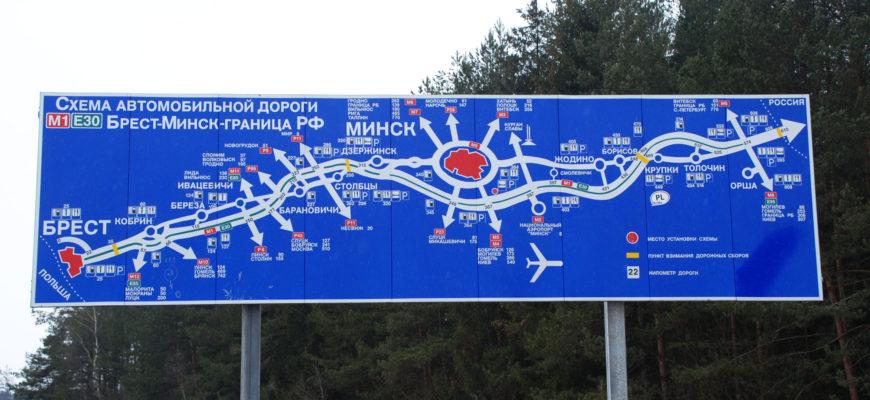 Брест - Минск