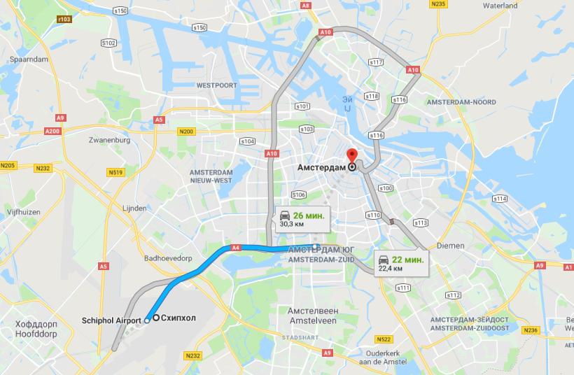 Маршрут из аэропорта в Амстердам