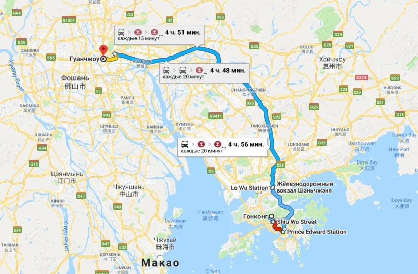 Маршрут из Гонконга в Гуанчжоу