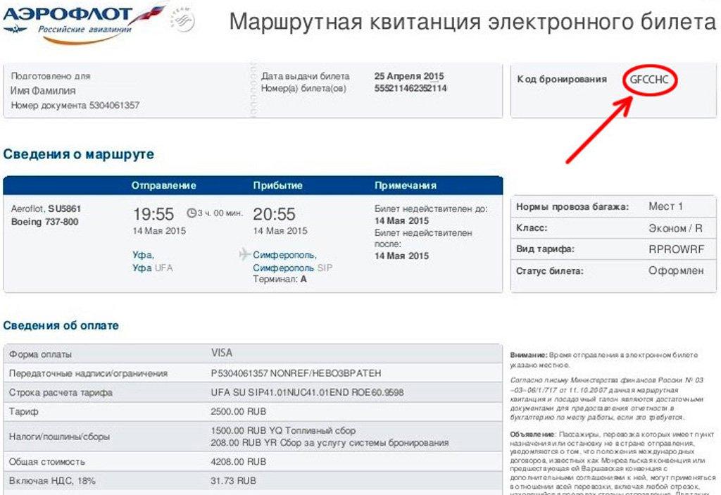 Номер билета аэрофлот
