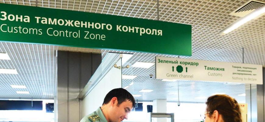 Как проходят таможенный контроль в аэропорту