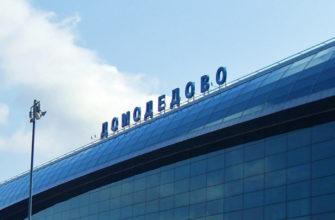 DME аэропорт