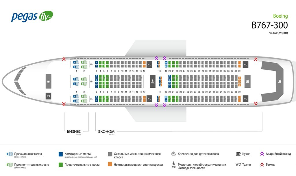 Схема салона 767-300
