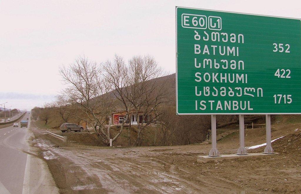 Дорожный указатель