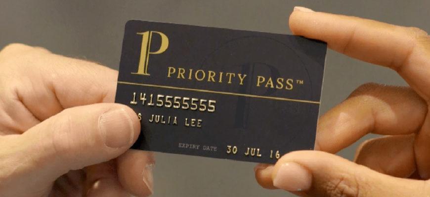 Где выгодней всего получить Priority Pass