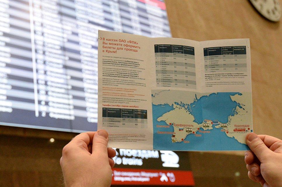 Единый билет в Крым