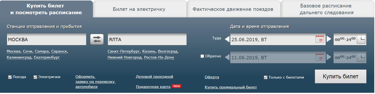 Купить билет РЖД