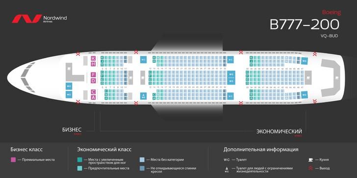 Схема салона 777-200