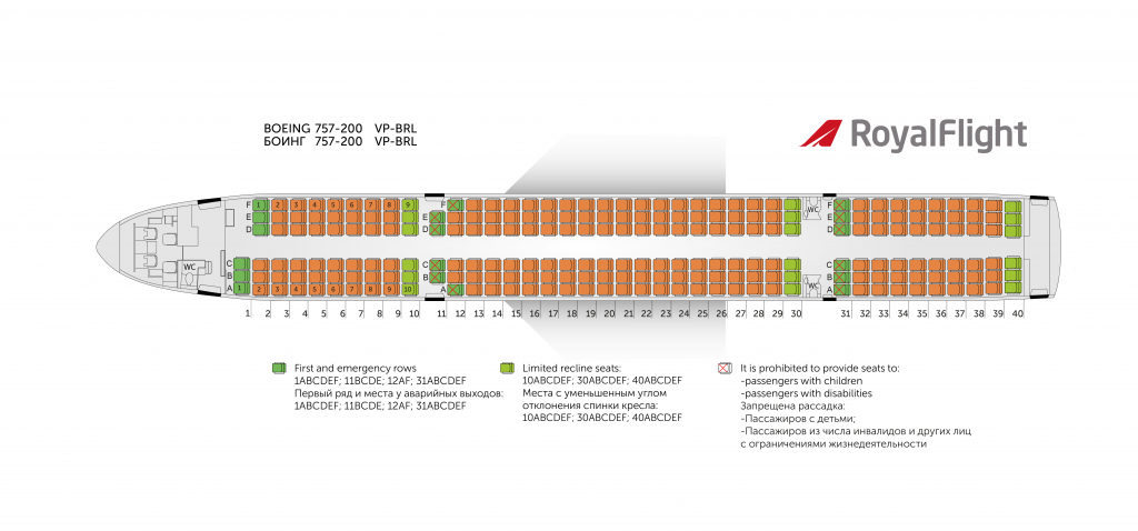 Роял Флайт, схема салона (Boeing 757-200)