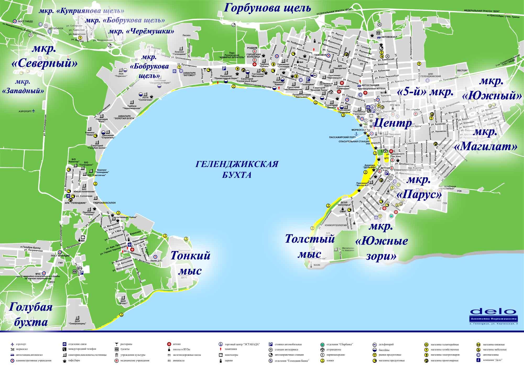 Районы Геленджика