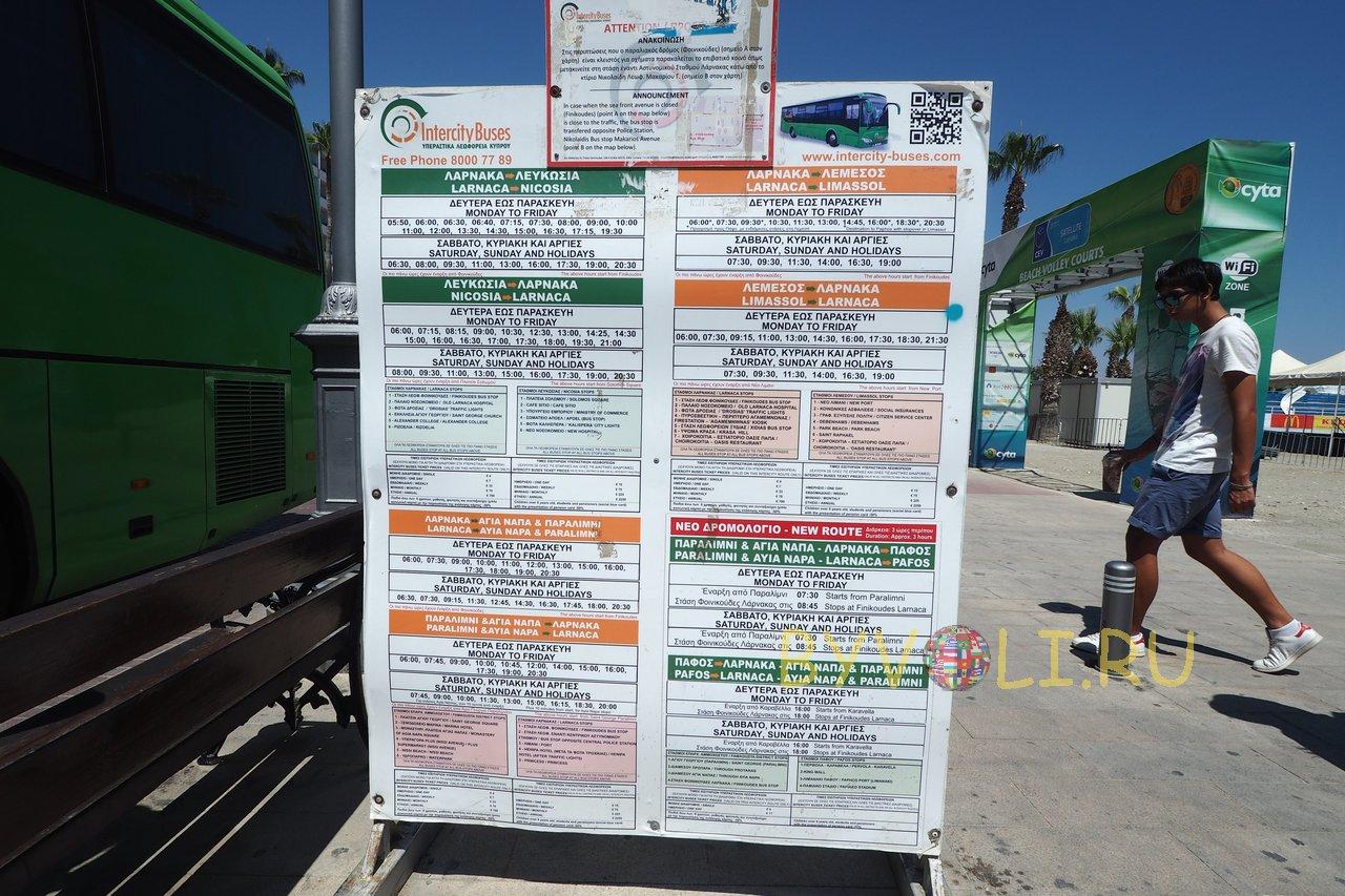 Расписание автобусов в Ларнаке